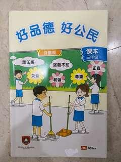 P3 Character and Citizenship Education Chinese textbook