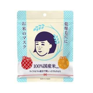 石澤研究所毛穴撫子大米面膜