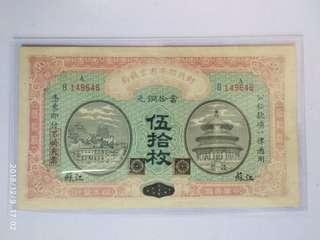 中國財政部平時官錢局五拾枚(江蘇)中華民國四年發行