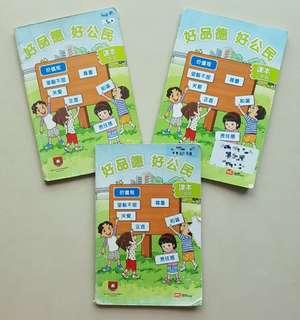 P2 CCE Chinese textbook