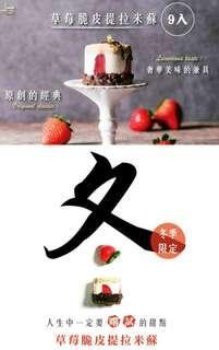 樂樂甜點 草莓脆皮提拉米蘇(9入/盒)
