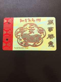 Clearing Stocks: Singapore Early SMRT/Transit Link Card: 1995 Year of Pig 🐷 猪年 Tourist Promotion Ticket