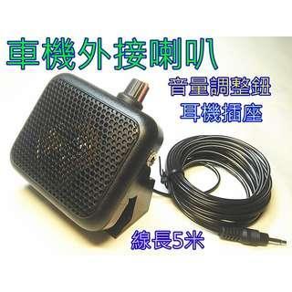 無線電車機專用外接喇叭
