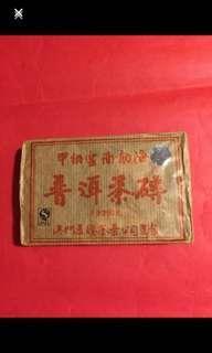 普洱(熟)茶磚:2009 年 [華聯250 克裝]熟普洱茶磚