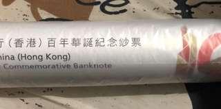 2017年中國銀行紀念鈔 HY608439-HY898439