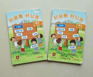 P1 CCE Chinese textbook
