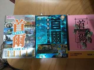 首爾旅遊書(3本)