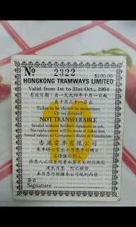 9成新早期電車月票,卷,券,飛