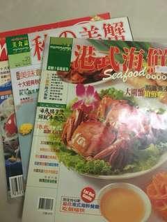 🚚 美食雜誌(3本)