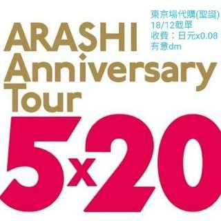 嵐Arashi 5x20 Goods