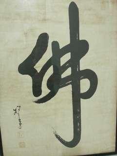 "松年法师早期原相框书法-""佛"" Song Nian Calligraphy ""Buddha"""