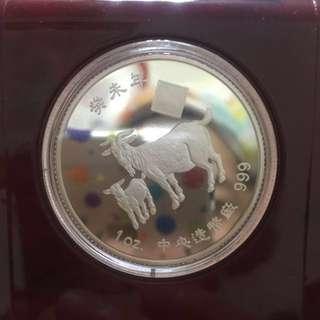 2003癸未年紀念銀幣