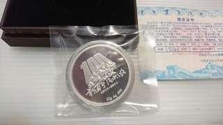 2011 金幣總公司 辛亥革命100週年 復興之路 30克銀幣