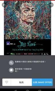 劉德華 演唱會 除夕夜31/12 兩連位