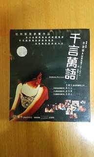 千言萬語 VCD - 1999年 寰宇出版