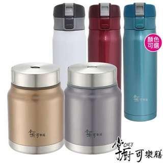 (掌廚可樂膳) 超真空不鏽鋼保溫限搶回饋3件組(真空燜燒罐x2+保溫瓶x1)~免運~