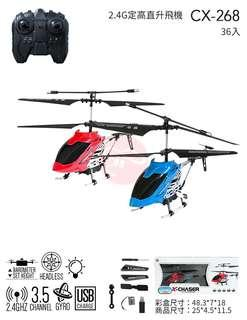 2.4G定高遙控直升飛機