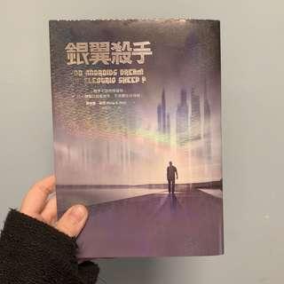 🚚 書籍 - 銀翼殺手