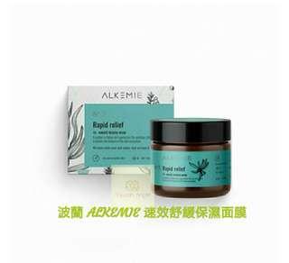 波蘭 ALKEMIE Rapid relief 速效舒緩保濕面膜 60ml