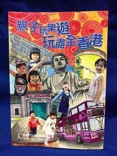 親子香港遊-現盡全香港