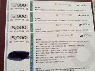 🚚 東南亞旅遊券10000