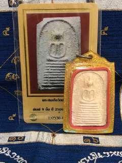 Thai Amulet wat prasat BE:2506