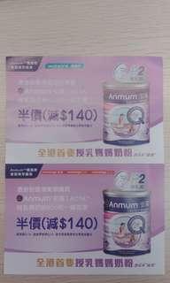 安滿授乳奶粉800克 半價(2張) 包快遞