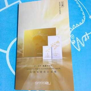 Sassou Gold H2 Aqua illuminating Mask 日本金箔水素亮白面膜