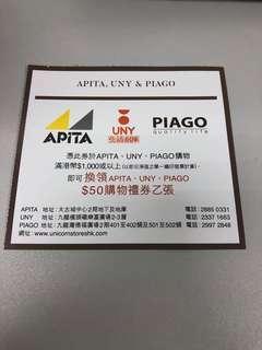 Apita UNY Piago 優惠券
