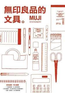 無印良品的文具─MUJI STATIONERY