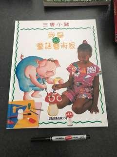 我是小小童話係術家 手工書 兒童 硬皮書