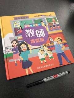 童書 兒童圖書 夢想職業系列 教師實習班 新雅文化