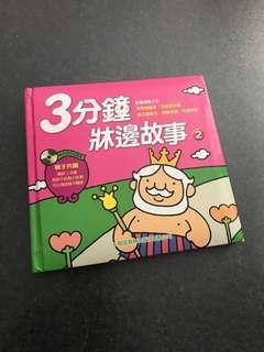 兒童圖書 故事書 小樹苗 3分鐘床邊故事