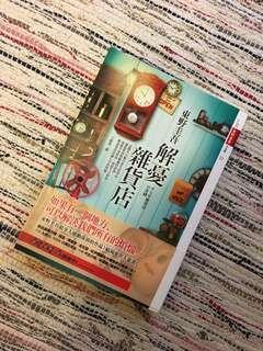 🚚 📖東野圭吾-解憂雜貨店