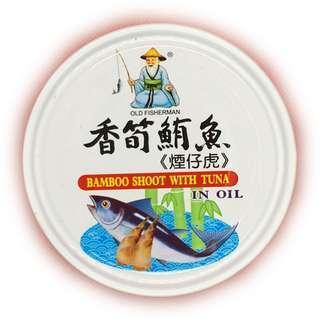 【宅配免運費】【免運】【同榮】香筍鮪魚【72罐】