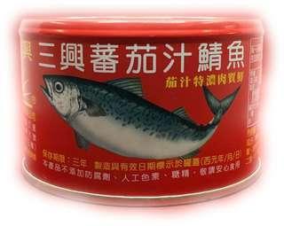 【宅配免運費】【免運】【三興】茄汁鯖魚【紅罐】【72罐】