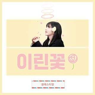 [Lf/ WTB] Irene slogan