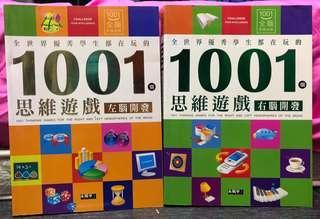 1001思維遊戲 (幫助開發左右腦)套裝