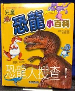恐龍🦕小百科