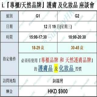 『專櫃/天然品牌』護膚及化妝品 座談會(19/12)