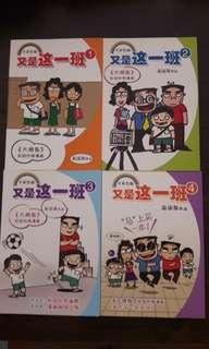 Children comic book in Chinese - 又是这一班 vol 1 to 4
