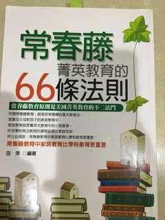 🚚 常春藤精英教育的66條法則
