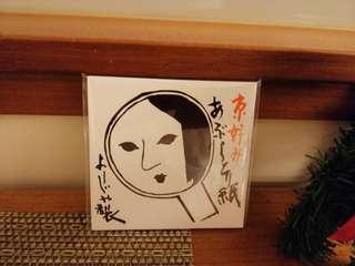 🚚 日本京都吸油面紙