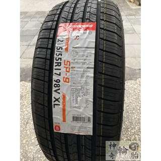 215/55/17 南港輪胎 SP-9 耐磨指數560 高耐磨 平價現金安裝 四條安裝再送定位