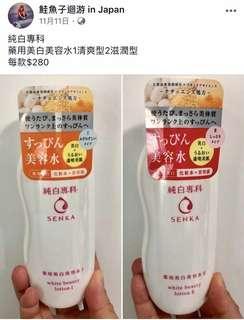 🚚 純白專科 藥用美白美容水2款 清爽/滋潤