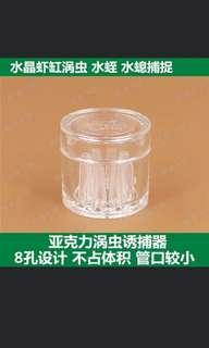 Planaria Trap / Worm Trap for Shrimp / Fish Tank