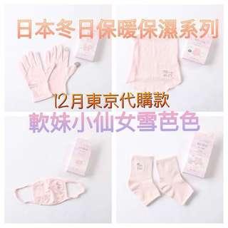 🧴訂購💅🏻 日本保暖保濕粉紅系列