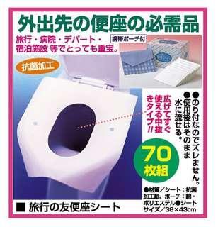 最後一盒 日本馬桶即棄座墊紙 有定位貼 防走位 (每盒70張)Japan Disposable Toilet Seat Cover