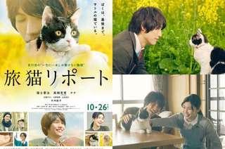 🇯🇵感人電影<<旅貓日記>>電影換票証兩張