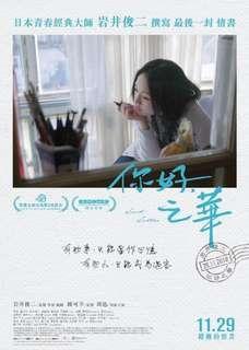 日本🇯🇵導演《你好之華》電影換票証兩張